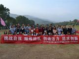 2013年企?#20302;?#23637;培训和员工秋游活动圆满成功